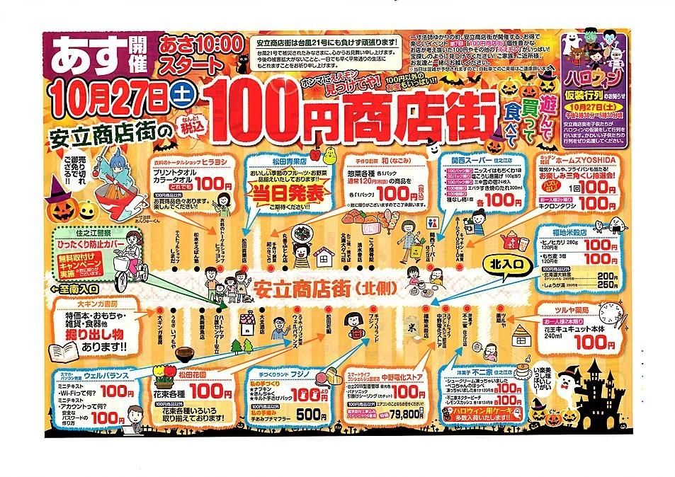 20182027百円商店街