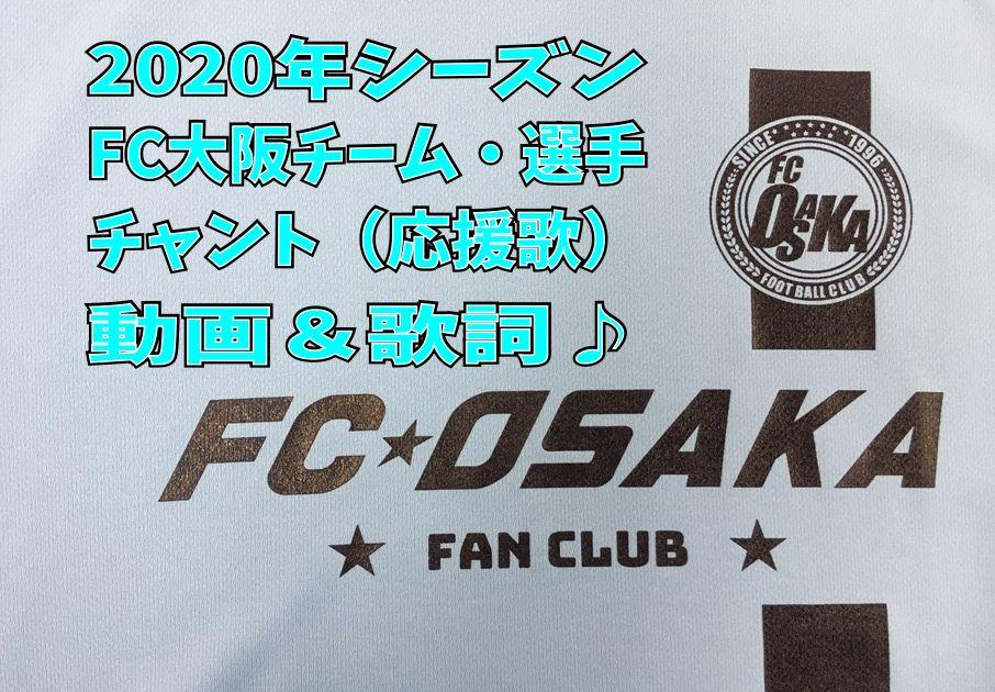 2020シーズンFC大阪チャント表紙